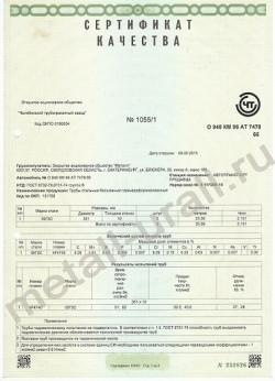 Сертификат на трубу 09Г2С
